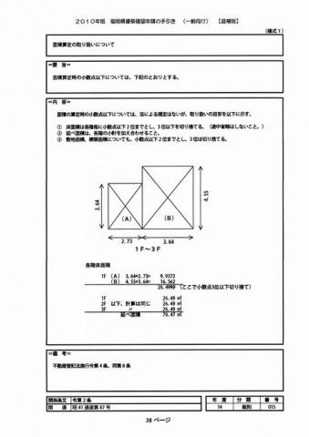 img021 – 株式会社 寺田建築事務所