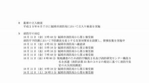 福岡市博多区整形外科火災(第5報)_02