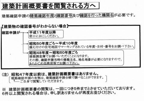 大阪市・建築計画概要書・台帳証明