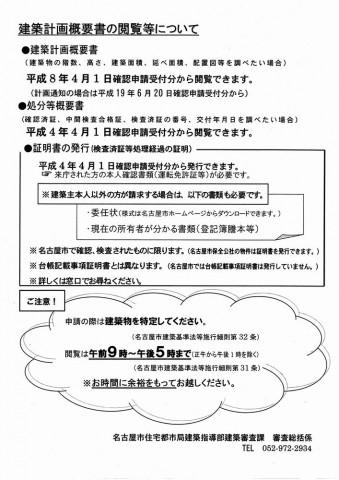 名古屋・建築計画概要書・台帳証明