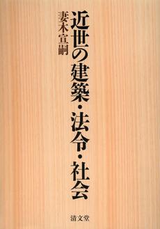 kinsei-hou