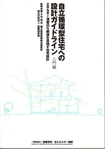 自立循環型住宅ガイドライン
